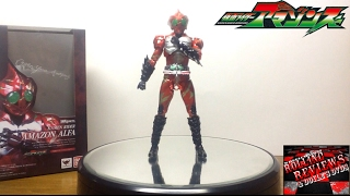 Review: S.H.Figuarts Kamen Rider Amazon Alpha (仮面ライダーアマゾンアルファ)