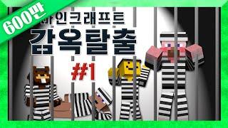 getlinkyoutube.com-양띵 [탈옥을 꾀하는 자, 협력하라! 마인크래프트 감옥탈출 1편] 마인크래프트
