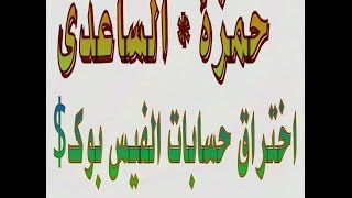 getlinkyoutube.com-الحلقة 55 اختراق حسابات الفيس بوك برنامج textplusحصريا من قبل حمزة الساعدي