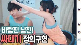getlinkyoutube.com-이설]바람피다 걸린 남자친구의 최후 : 폭풍 싸대기! (with bj남순님)