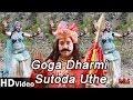 Rajasthani Bhakti Geet | Goga Dharmi Sutoda Uthe | Gogaji Bhajan In Full HD Video