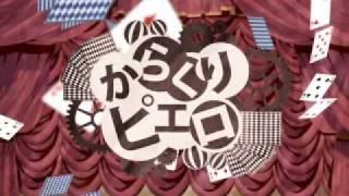 getlinkyoutube.com-からくりピエロ (Karakuri Pierrot) - Music-Box Arrange