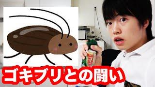 getlinkyoutube.com-【閲覧注意】マスオ、ゴキブリと闘い、パニック!