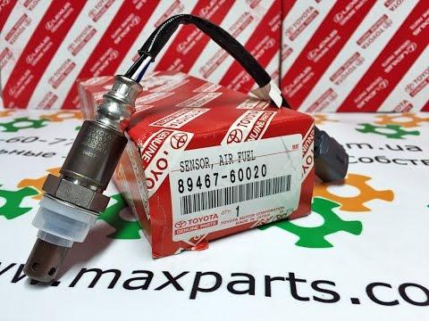 8946760020 89467-60020 Лямбда зонд Датчик кислорода Toyota Land Cruiser LC 100 Lexus LX 470