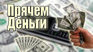 getlinkyoutube.com-Классный способ спрятать деньги