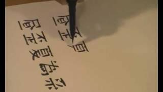 getlinkyoutube.com-Robot arm draws random kanji