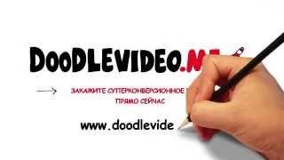 getlinkyoutube.com-Создание рекламных видеороликов. Рисованное дудл видео для бизнеса