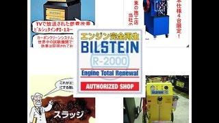 getlinkyoutube.com-最新機種エンジン内部丸洗い スラッジクリーンシステム BILSTEIN ビルシュタイン