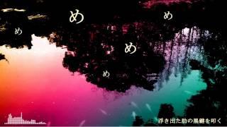 getlinkyoutube.com-【初音ミク】めめめめめ【オリジナル曲】1