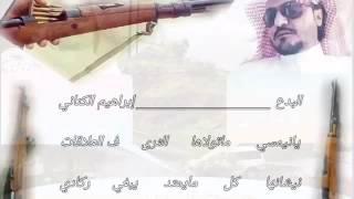 getlinkyoutube.com-إبراهيم الكناني (يانيمسي)