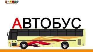 getlinkyoutube.com-Алфавит русский Учим Буквы и Звуки с Кругляшиком - Буква А