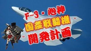 getlinkyoutube.com-F3・心神 国産戦闘機開発計画