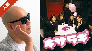 getlinkyoutube.com-宇多丸が映画「キサラギ」を酷評
