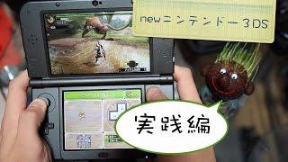 getlinkyoutube.com-『newニンテンドー3DS』の「3Dブレ防止機能」と「cスティック」をモンハンで実践してみた(・ω・)
