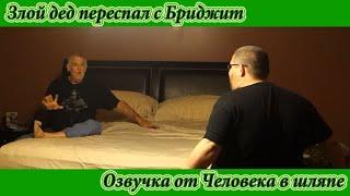 getlinkyoutube.com-ЗЛОЙ ДЕД ПЕРЕСПАЛ С ДЕВУШКОЙ СЫНА ПРАНК (РУССКАЯ ОЗВУЧКА)