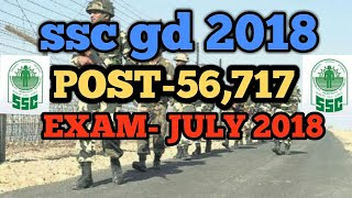 LATEST SSC CONSTABLE GD RECRUITMENT 2018-19 total 56,717 post Apply Online December2017examJuly 2018