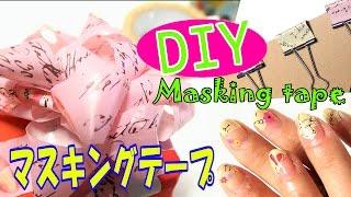 getlinkyoutube.com-【100均♡DIY】マスキングテープの使い方4選。プレゼントリボンなど《Masking tape》