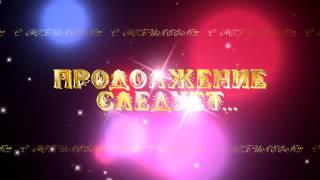 getlinkyoutube.com-ПРОДОЛЖЕНИЕ СЛЕДУЕТ