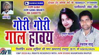पंचराम साहू Cg Song Gori Gori Gal Haway Panchram Sahu Munmun Chakrwarti Chhattisgarhi Geet HD 2018