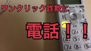getlinkyoutube.com-ワンクリック詐欺業者に電話!
