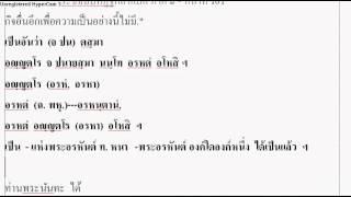 getlinkyoutube.com-2013 09 25 เรียนบาลี ประโย ป ธ ๔ วิชา กลับ หน้า ๑๑๑ ตอน ๑