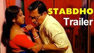 Bengali Girl's life Bold Movie STABDHO Trailer