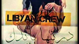 getlinkyoutube.com-الراب الليبي 2014 درتيها بيدك  LiBYaN CReW FT Dan LiBYaN RaP