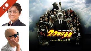 getlinkyoutube.com-宇多丸×町山智浩:映画「20世紀少年〈第2章〉最後の希望」を酷評