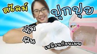 getlinkyoutube.com-สไลม์ ปุกปุย นุ่มฟินเหมือนก้อนเมฆเลยค่ะ | แม่ปูเป้ เฌอแตม Tam Story