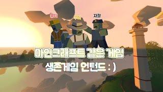 getlinkyoutube.com-[김뚜띠의 언턴드] 언턴드:마인크래프트같은꿀잼게임! with 자칼/뿡이[1편]