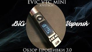 getlinkyoutube.com-eVic VTC mini / Обзор прошивки 3.0