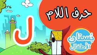 شهر الحروف: حرف اللام (ل) | فيديو تعليمي للأطفال