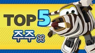 getlinkyoutube.com-[출동 슈퍼윙스/Super Wings] 주주의 활약상 TOP3