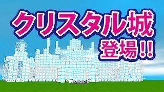 getlinkyoutube.com-【キューブクリエイター3D】 3DS クリスタル 城 新登場
