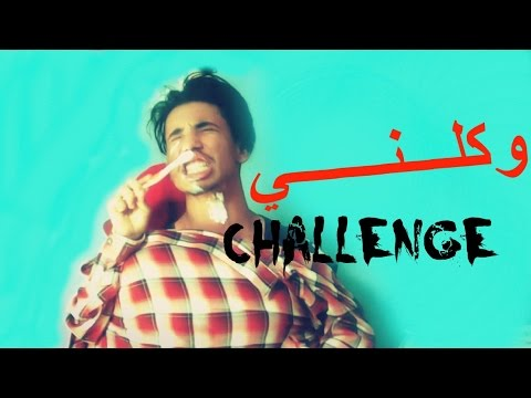 YassTube FEED ME CHALLENGE وكلني