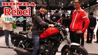 HONDA新型「レブル」発売!東京モーターサイクルショー2017レポート
