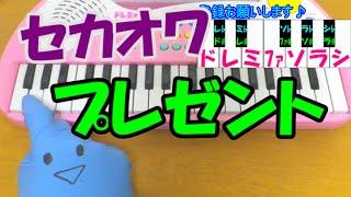 getlinkyoutube.com-1本指ピアノ【プレゼント】SEKAI NO OWARI 世界の終わり 合唱曲 簡単ドレミ楽譜 超初心者向け