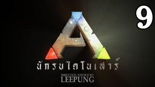 getlinkyoutube.com-Ark Survival Evolved | นักรบไดโนเสาร์ | ตอนที่ 9/9