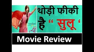 'Tumhari Sullu ' Full Movie Review | Bollywood Full Movie Review | Full Movie