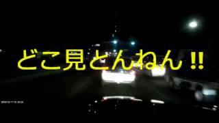 getlinkyoutube.com-【ドラレコ】どこ見とんねん !!