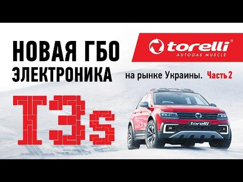 Новая электроника ГБО на рынке Украины - Torelli T3s. Часть 2: Настройка