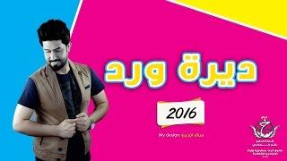 getlinkyoutube.com-ديرة ورد | مناسك الحب | احمد الساعدي | Video Clip | 2016