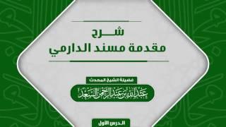getlinkyoutube.com-الدرس الأول من شرح مقدمة مسند الدارمي || المحدث عبدالله السعد