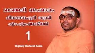 getlinkyoutube.com-01 Manjeri Samvadam Chidanandapuri Swami and M.M.Akbar ... Sanatana Nadham Youtube Channel