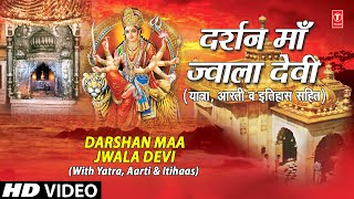 getlinkyoutube.com-Yatra Maa Jwala Devi