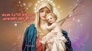 getlinkyoutube.com-تمجيد العذراء - السلام لك يا مريم يا ام الله القدوس