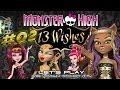 [Monster High 13 Wishes] #02 - Прохождение c Мийком и Риськой