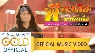 getlinkyoutube.com-Medley : พี สะเดิด ระเบิดติ่ง เมดเล่ย์นอนสต็อป 【OFFICIAL MV】