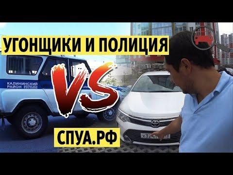 Нашли угнанные машины | Полиция вымогает 200К | Пьяный угон | СПУА.РФ