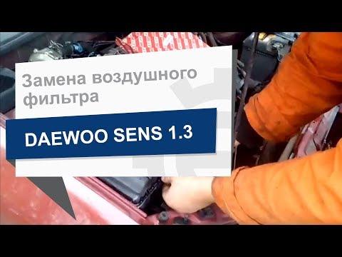 Замена воздушного фильтра Alpha Filter AF1618 на Daewoo Sens